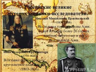 Российские великие путешественники-исследователи. Иван Федорович Крузенштерн (17