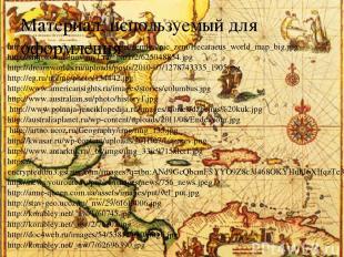 Материал, используемый для оформления http://znaniya-sila.narod.ru/solarsis/zeml