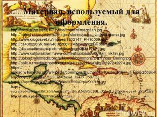Материал, используемый для оформления. http://tochka-na-karte.ru/upfiles/content