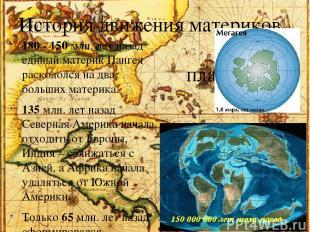 История движения материков планеты. 180 - 150 млн. лет назад единый материк Панг