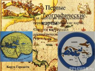 Первые географические карты Как непохожи на современные первые географические ка