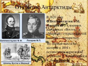Открытие Антарктиды. В 1820 году Ф.Беллинсгаузен и М. Лазарев на 2-х военных пар