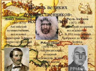 Десять великих путешественников-исследователей. Давид Ливингстон (1813-1873). Ан