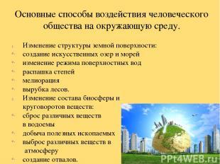Основные способы воздействия человеческого общества на окружающую среду. Изменен