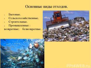 Основные виды отходов. Бытовые. Сельскохозяйственные. Строительные. Промышленные