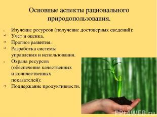 Основные аспекты рационального природопользования. Изучение ресурсов (получение