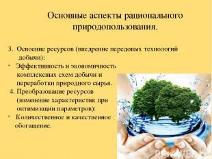 Основные аспекты рационального природопользования. 3. Освоение ресурсов (внедрен