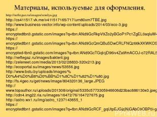 http://neftegaz.ru/images/zemlya.jpg http://cs411517.vk.me/v411517165/717/urn80x