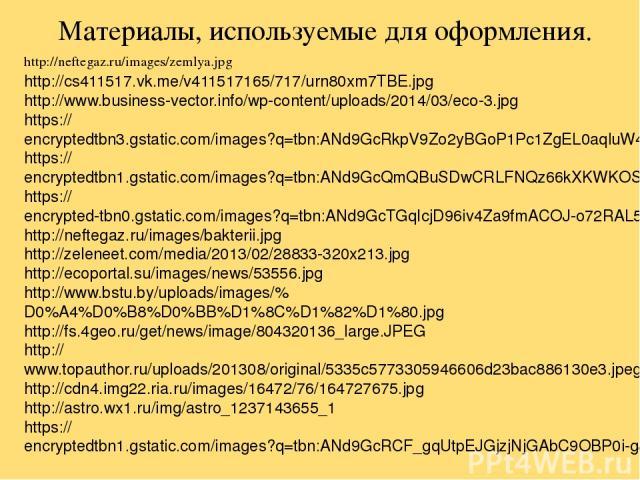 http://neftegaz.ru/images/zemlya.jpg http://cs411517.vk.me/v411517165/717/urn80xm7TBE.jpg http://www.business-vector.info/wp-content/uploads/2014/03/eco-3.jpg https://encryptedtbn3.gstatic.com/images?q=tbn:ANd9GcRkpV9Zo2yBGoP1Pc1ZgEL0aqluW4CO-KVQAsv…