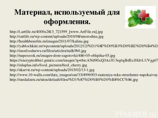 http://i.artfile.ru/4000x2813_721599_[www.ArtFile.ru].jpg http://cutlife.ru/wp-c