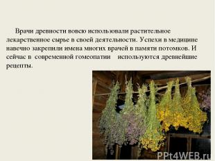 Врачи древности вовсю использовали растительное лекарственное сырье в своей деят