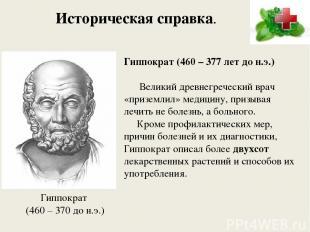 Историческая справка. Гиппократ (460 – 377 лет до н.э.) Великий древнегреческий