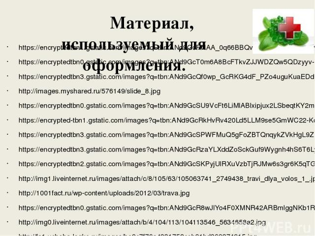 Материал, используемый для оформления. https://encryptedtbn1.gstatic.com/images?q=tbn:ANd9GcRNAA_0q66BBQvEliLtuyYuyx6WD68YjP2LpL-qwiYot-yHKQpDMg https://encryptedtbn0.gstatic.com/images?q=tbn:ANd9GcT0m6A8BcFTkvZJJWDZQw5QDzyyv-CC0nBAVYkTrFjBT6Eb7Miy …