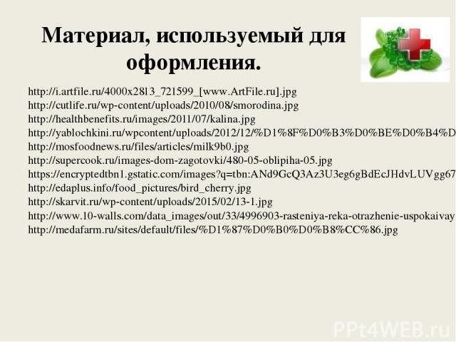 http://i.artfile.ru/4000x2813_721599_[www.ArtFile.ru].jpg http://cutlife.ru/wp-content/uploads/2010/08/smorodina.jpg http://healthbenefits.ru/images/2011/07/kalina.jpg http://yablochkini.ru/wpcontent/uploads/2012/12/%D1%8F%D0%B3%D0%BE%D0%B4%D0%B0-%D…