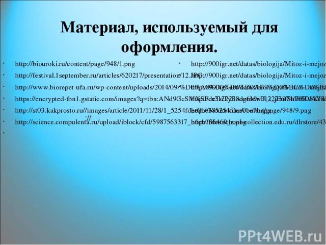 http://biouroki.ru/content/page/948/1.png http://festival.1september.ru/articles/620217/presentation/12.JPG http://www.biorepet-ufa.ru/wp-content/uploads/2014/09/%D0%A0%D0%B0%D0%B7%D0%BC%D0%BD%D0%BE%D0%B6%D0%B5%D0%BD%D0%B8%D0%B5-%D0%BA%D0%BB%D0%B5%D…