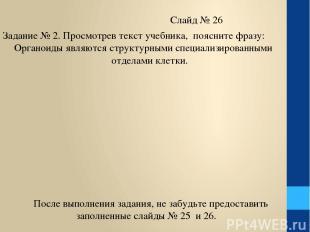 Слайд № 26 Задание № 2. Просмотрев текст учебника, поясните фразу: Органоиды явл