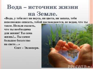 Вода – источник жизни на Земле. «Вода, у тебя нет ни вкуса, ни цвета, ни запаха,