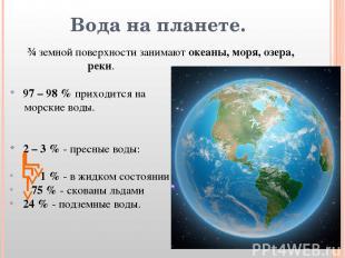 Вода на планете. ¾ земной поверхности занимают океаны, моря, озера, реки. 97 – 9