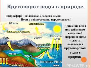 Круговорот воды в природе. Гидросфера – подвижная оболочка Земли. Вода в ней пос