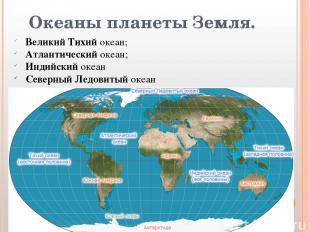 Океаны планеты Земля. Великий Тихий океан; Атлантический океан; Индийский океан