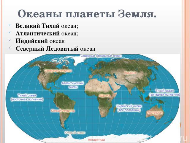 Океаны планеты Земля. Великий Тихий океан; Атлантический океан; Индийский океан Северный Ледовитый океан