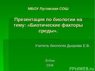 МБОУ Луговская СОШ Презентация по биологии на тему: «Биотические факторы среды».