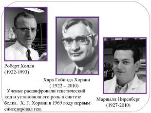 Маршалл Ниренберг (1927-2010) Роберт Холли (1922-1993) Хара Гобинда Хорани ( 192