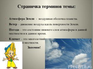 Страничка терминов темы: Атмосфера Земли - воздушная оболочка планеты. Ветер – д