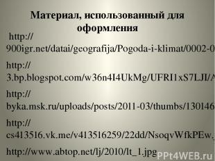 Материал, использованный для оформления http://900igr.net/datai/geografija/Pogod