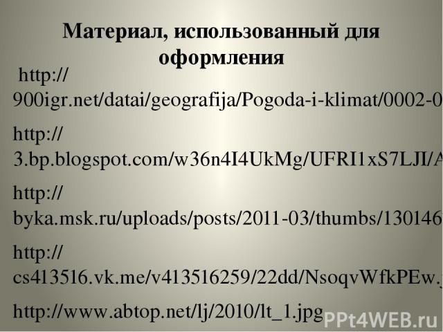 Материал, использованный для оформления http://900igr.net/datai/geografija/Pogoda-i-klimat/0002-001-Pribory-izmerjajuschie-temperaturu-vozdukha.jpg http://3.bp.blogspot.com/w36n4I4UkMg/UFRI1xS7LJI/AAAAAAAABQE/1LMiFsxza3A/s1600/clouds.png http://byka…