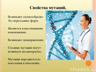 Свойства мутаций. Возникают скачкообразно без переходных форм; Являются качестве