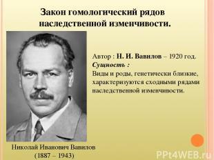 Закон гомологический рядов наследственной изменчивости. Николай Иванович Вавилов