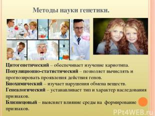 Методы науки генетики. Цитогенетический – обеспечивает изучение кариотипа. Попул
