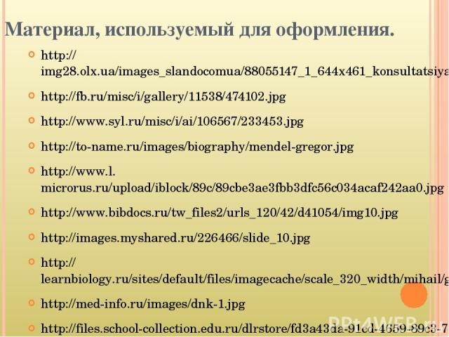 Материал, используемый для оформления. http://img28.olx.ua/images_slandocomua/88055147_1_644x461_konsultatsiya-vracha-genetika-zaporozhe.jpg http://fb.ru/misc/i/gallery/11538/474102.jpg http://www.syl.ru/misc/i/ai/106567/233453.jpg http://to-name.ru…