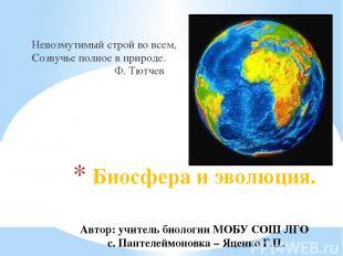 Биосфера и эволюция. Невозмутимый строй во всем, Созвучье полное в природе. Ф. Т