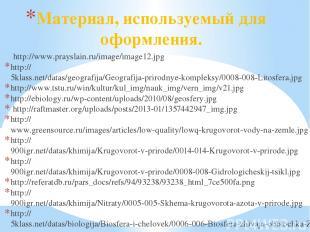 Материал, используемый для оформления. http://www.prayslain.ru/image/image12.jpg