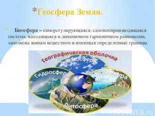 Геосфера Земли. Биосфера – саморегулирующаяся, самовоспроизводящаяся система, на
