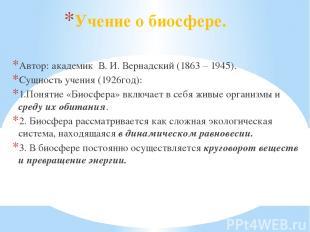 Учение о биосфере. Автор: академик В. И. Вернадский (1863 – 1945). Сущность учен