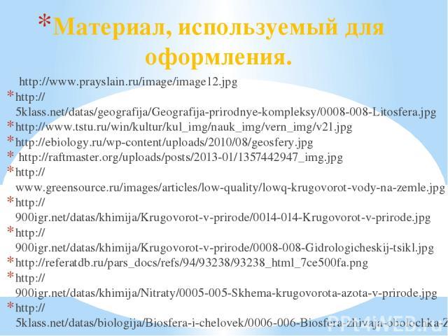 Материал, используемый для оформления. http://www.prayslain.ru/image/image12.jpg http://5klass.net/datas/geografija/Geografija-prirodnye-kompleksy/0008-008-Litosfera.jpg http://www.tstu.ru/win/kultur/kul_img/nauk_img/vern_img/v21.jpg http://ebiology…