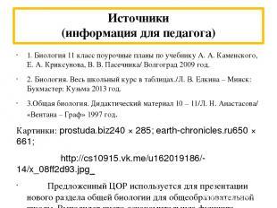 Источники (информация для педагога) 1. Биология 11 класс поурочные планы по учеб