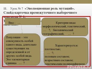 11. Урок № 7 «Эволюционная роль мутаций». Слайд-карточка промежуточного выборочн
