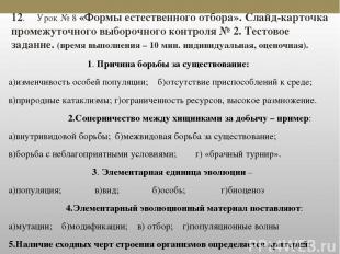 12. Урок № 8 «Формы естественного отбора». Слайд-карточка промежуточного выбороч