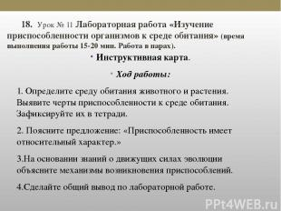 18. Урок № 11 Лабораторная работа «Изучение приспособленности организмов к среде