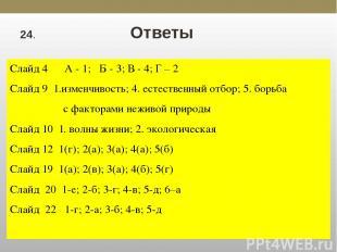 24. Ответы Слайд 4 А - 1; Б - 3; В - 4; Г – 2 Слайд 9 1.изменчивость; 4. естеств