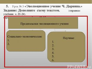 5. Урок № 3 «Эволюционное учение Ч. Дарвина.» Задание: Дополните схему текстом.