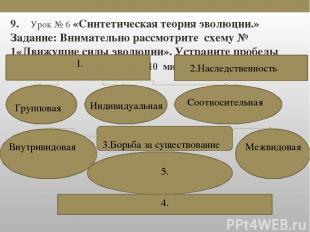 9. Урок № 6 «Синтетическая теория эволюции.» Задание: Внимательно рассмотрите сх