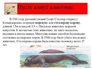 Пусть живут животные. В 1741 году русский ученый Георг Стеллер открыл у Командор