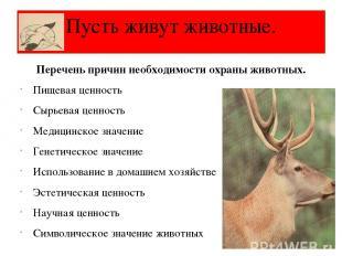 Перечень причин необходимости охраны животных. Пищевая ценность Сырьевая ценност