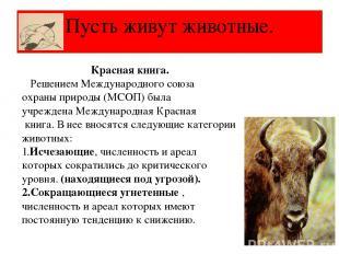 Пусть живут животные. Красная книга. Решением Международного союза охраны природ