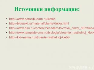 Источники информации: http://www.botanik-learn.ru/kletka http://biouroki.ru/mate